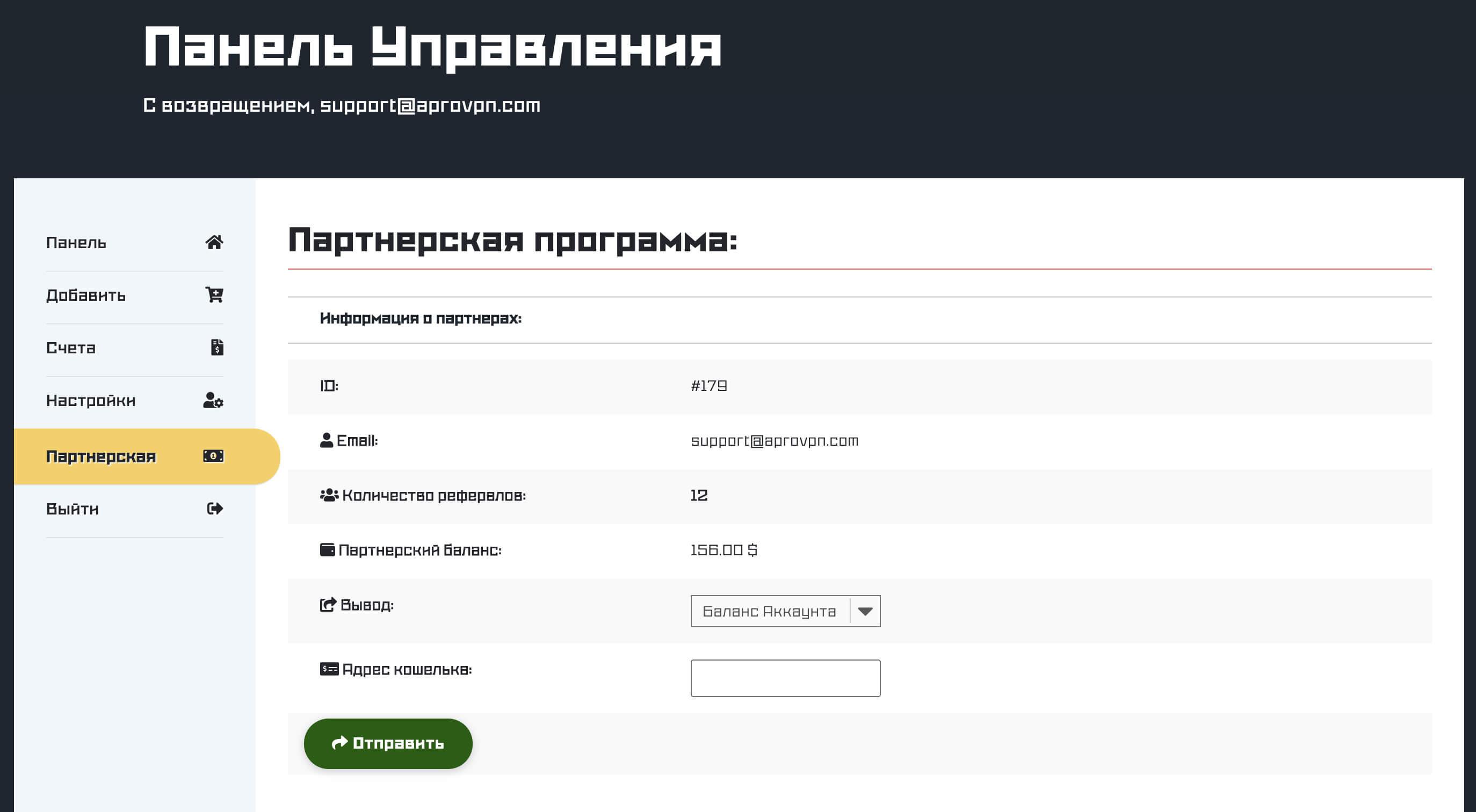 Affiliate program Anonymous VPN 30%